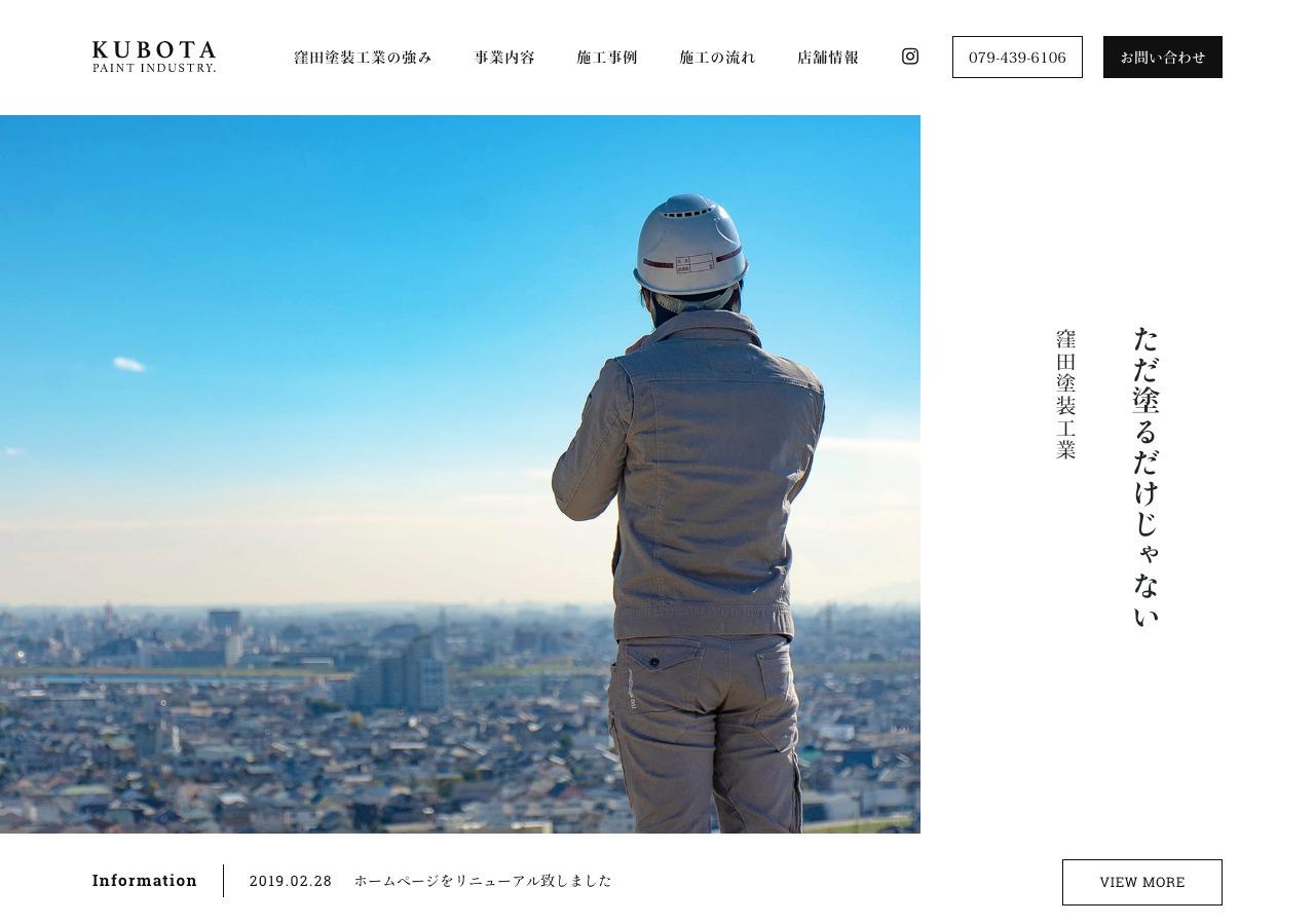 窪田塗装工業