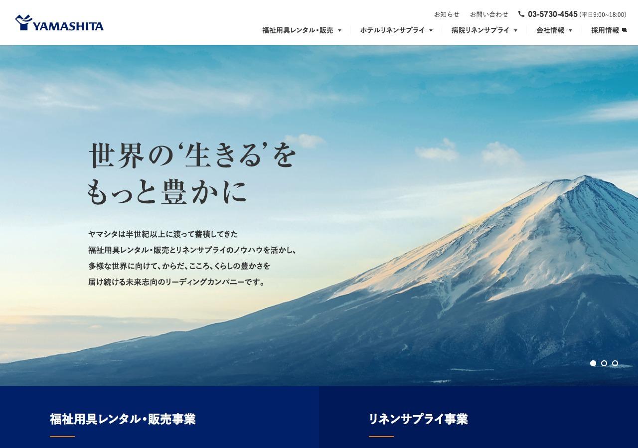 株式会社ヤマシタ