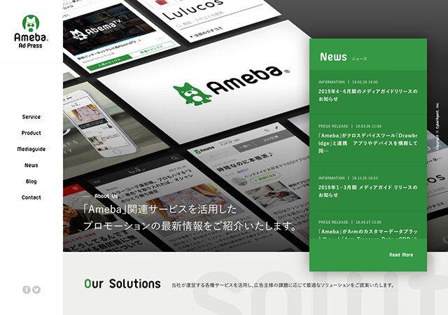 Ameba Ad Press