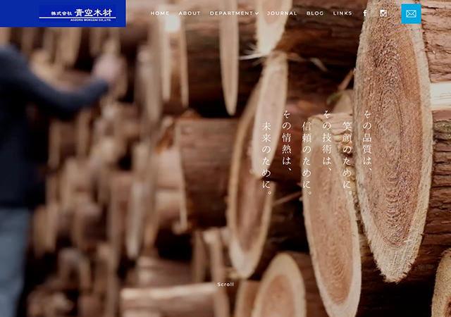 株式会社青空木材