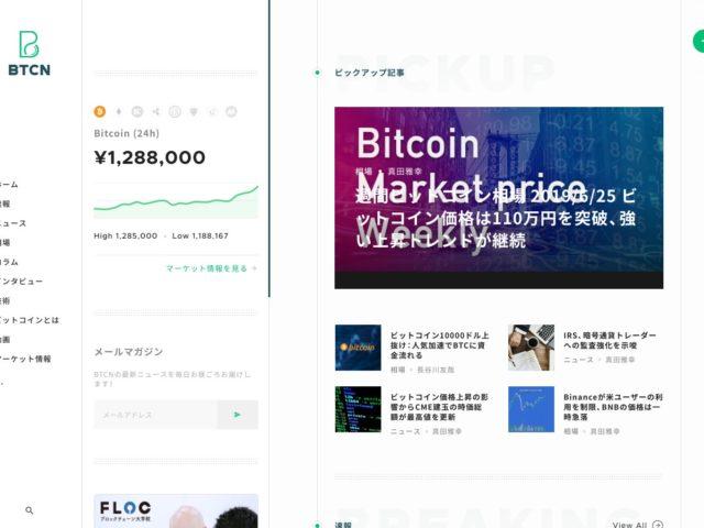 仮想通貨の最新情報 BTCN
