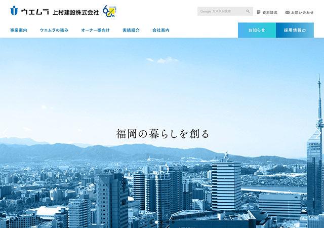 上村建設株式会社