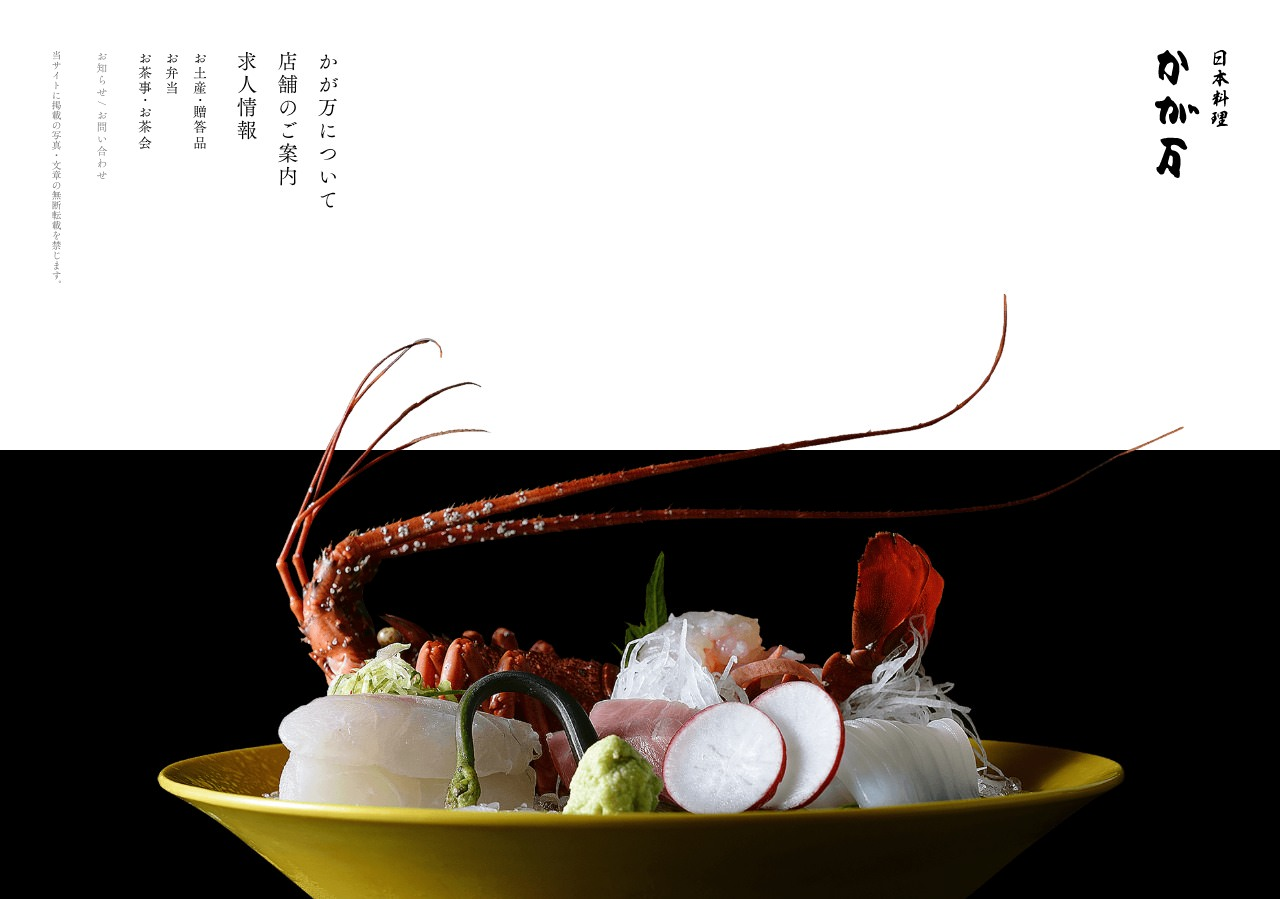 日本料理 かが万