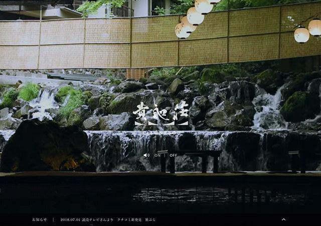 京都 貴船荘