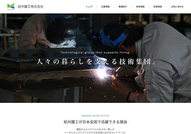 紀州鐵工株式会社