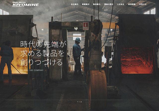 清峰金属工業株式会社