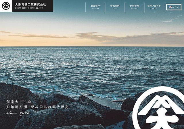 大阪電機工業株式会社