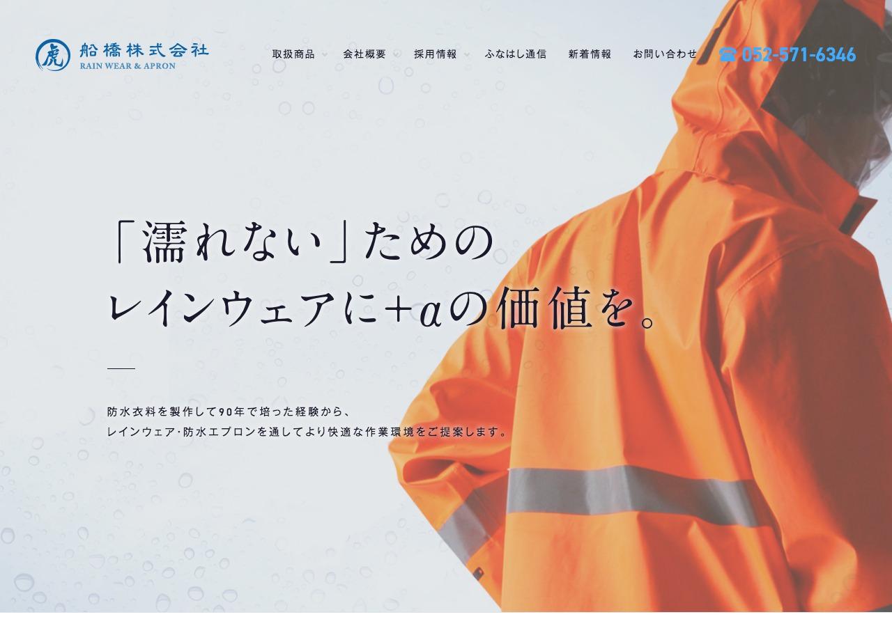 船橋株式会社