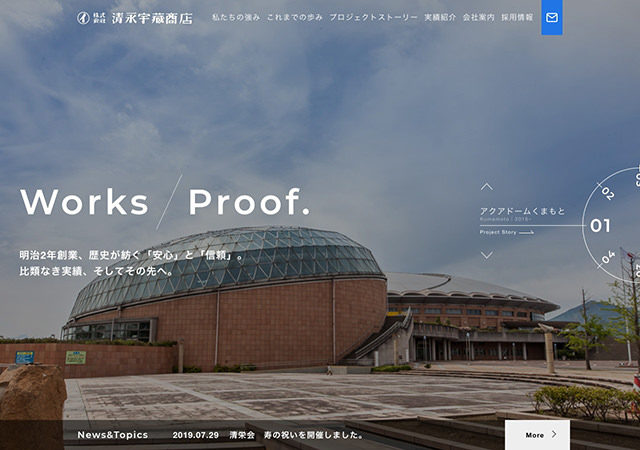株式会社清永宇蔵商店