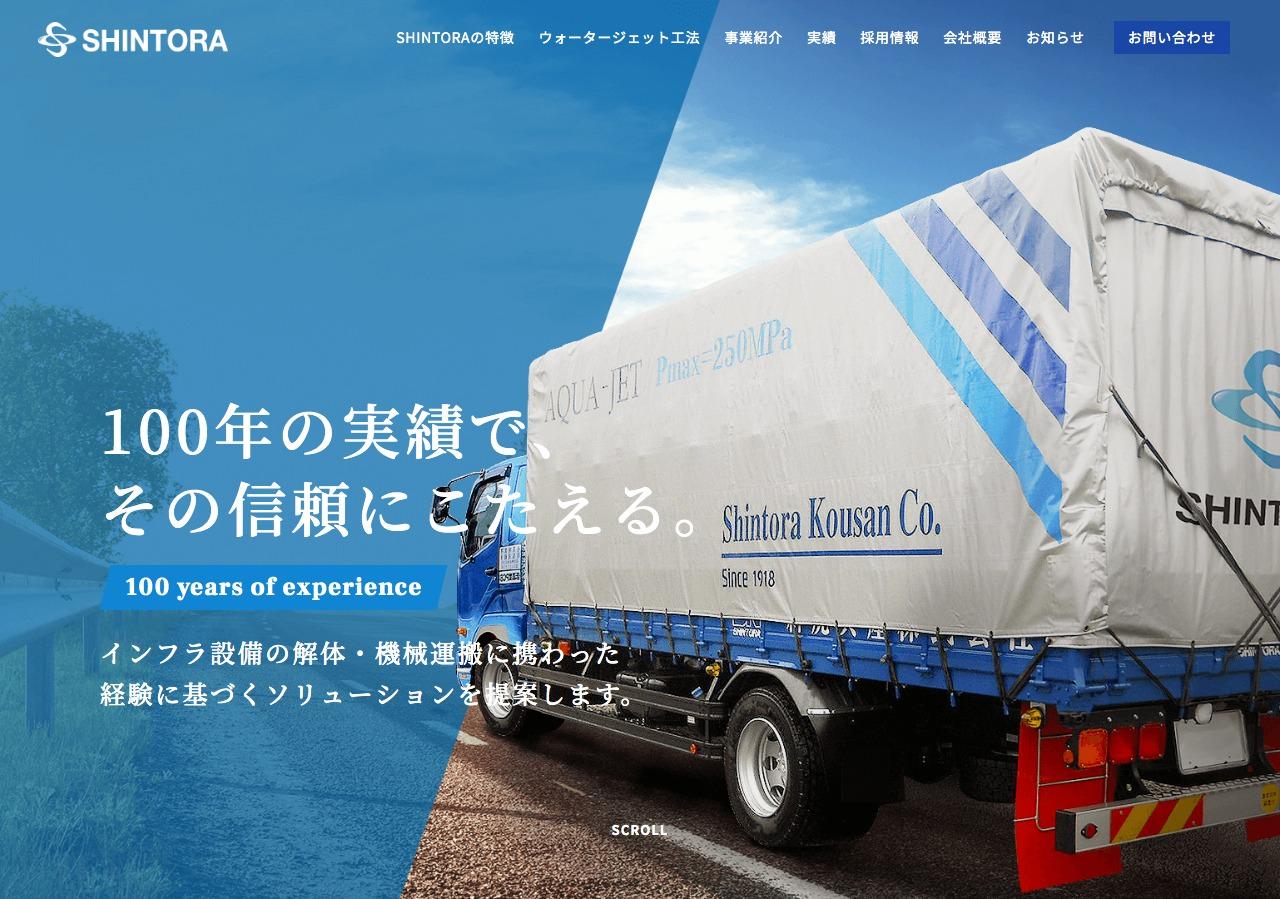 新虎興産株式会社