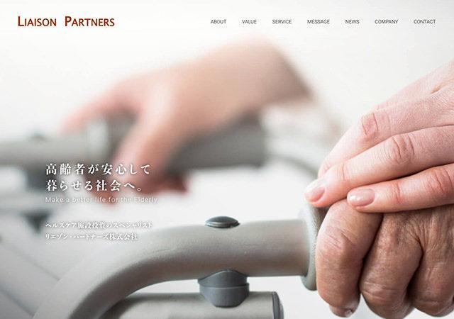 リエゾン・パートナーズ株式会社