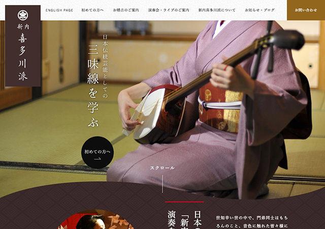 新内喜多川派 オフィシャルWEBサイト