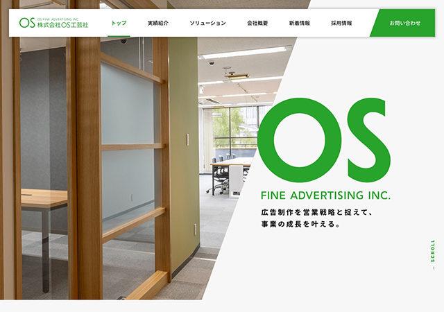 株式会社OS工芸社