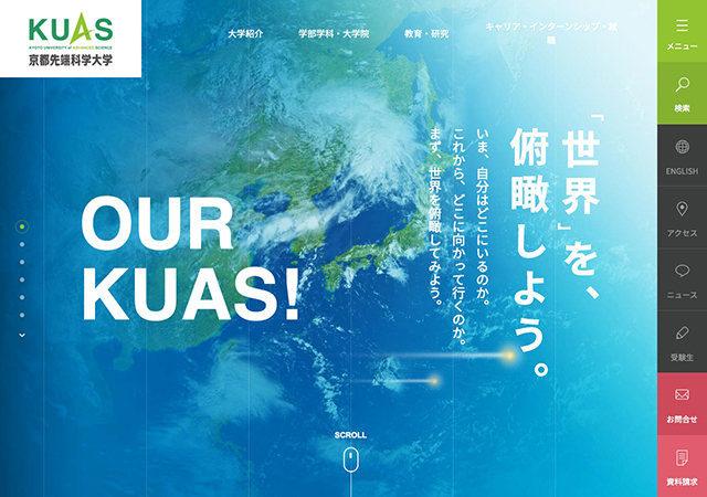OUR KUAS! | 京都先端科学大学(KUAS)