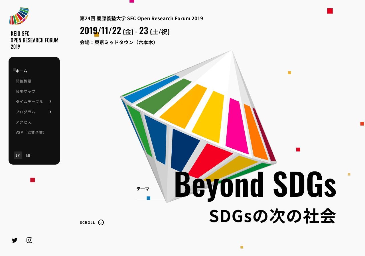 慶應義塾大学 | SFC Open Research Forum 2019