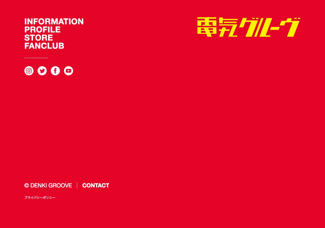 電気グルーヴ OFFICIAL WEBSITE