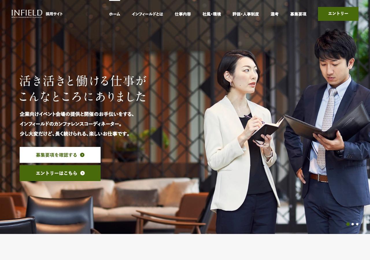 採用サイト | 株式会社インフィールド