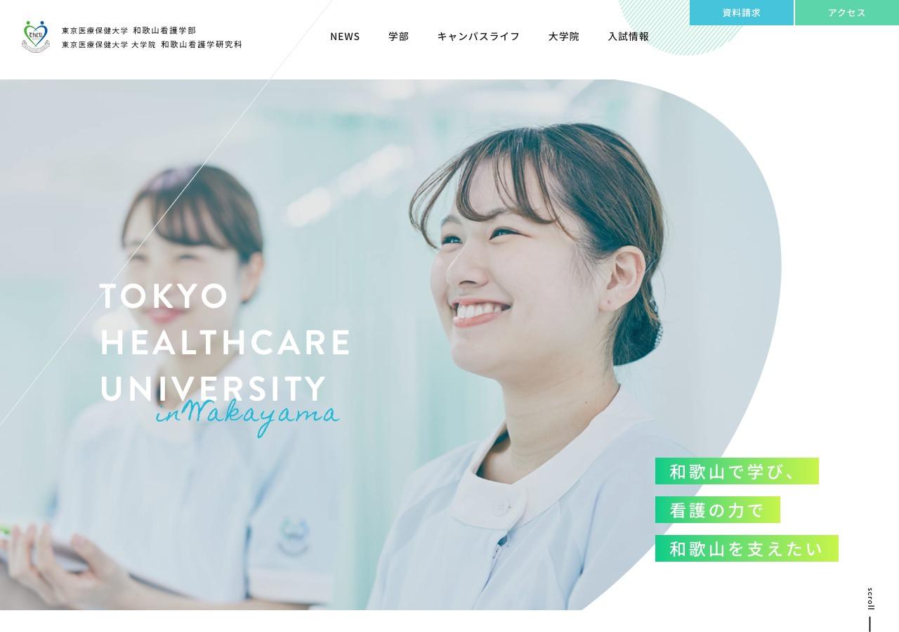 東京医療保健大学 和歌山看護学部