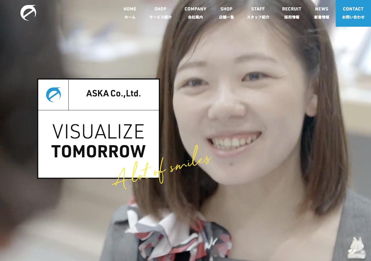 アスカ株式会社