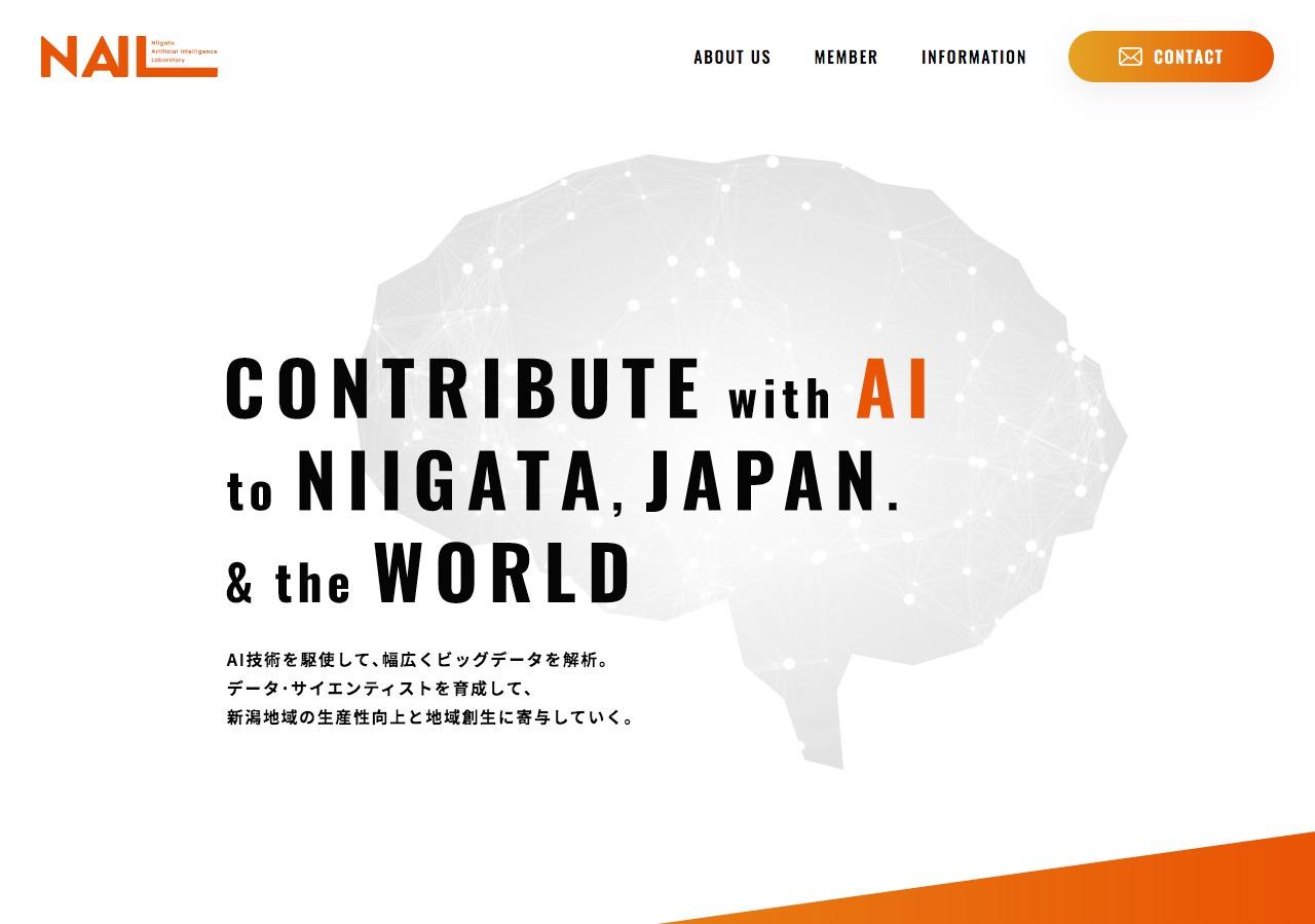 NAIL 株式会社新潟人工知能研究所