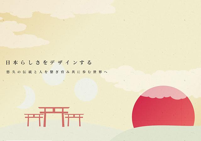 和風デザイン専門店 ひだちデザイン