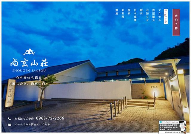 【公式】玉名のモダン旅館|尚玄山荘