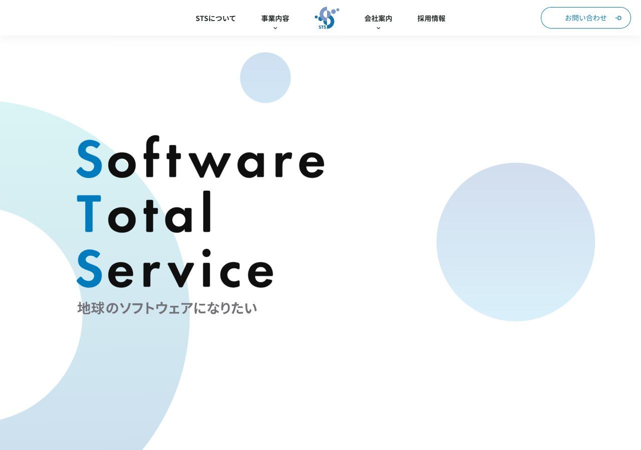 ソフトウェアトータルサービス|STS