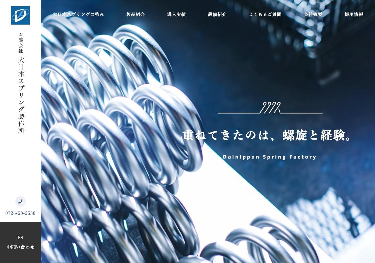 有限会社大日本スプリング製作所