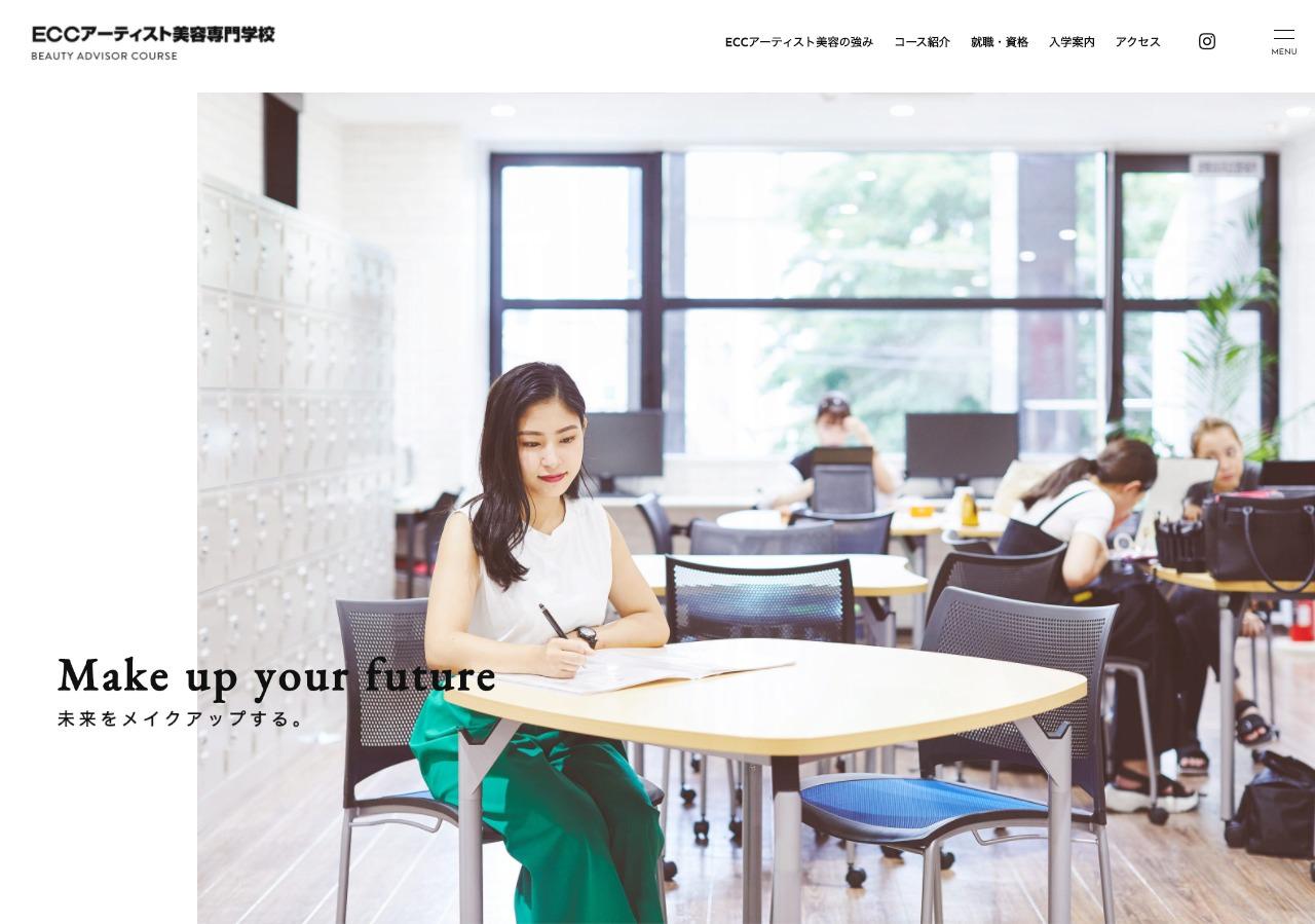 ECCアーティスト美容専門学校