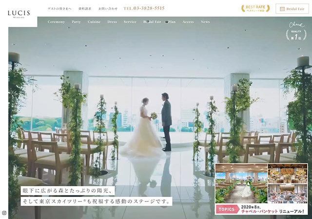 公式】上野の結婚式場ルーキス