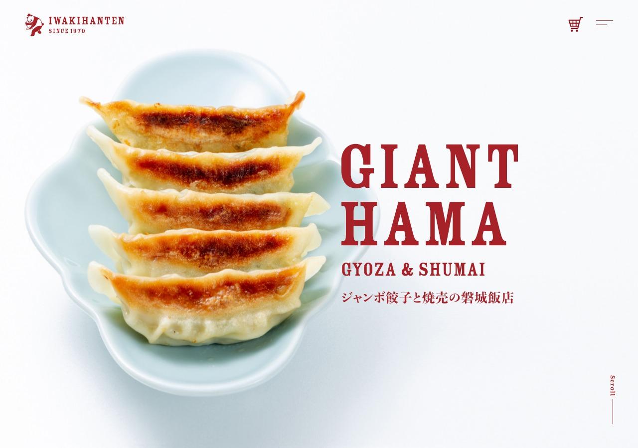 GIANTHAMA