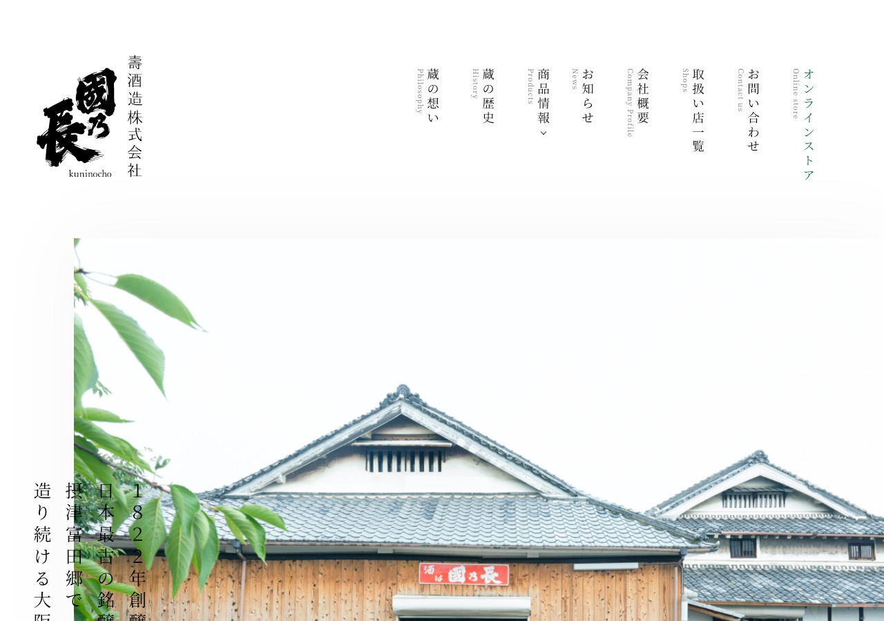壽酒造株式会社