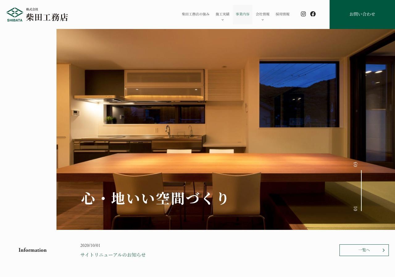 株式会社柴田工務店