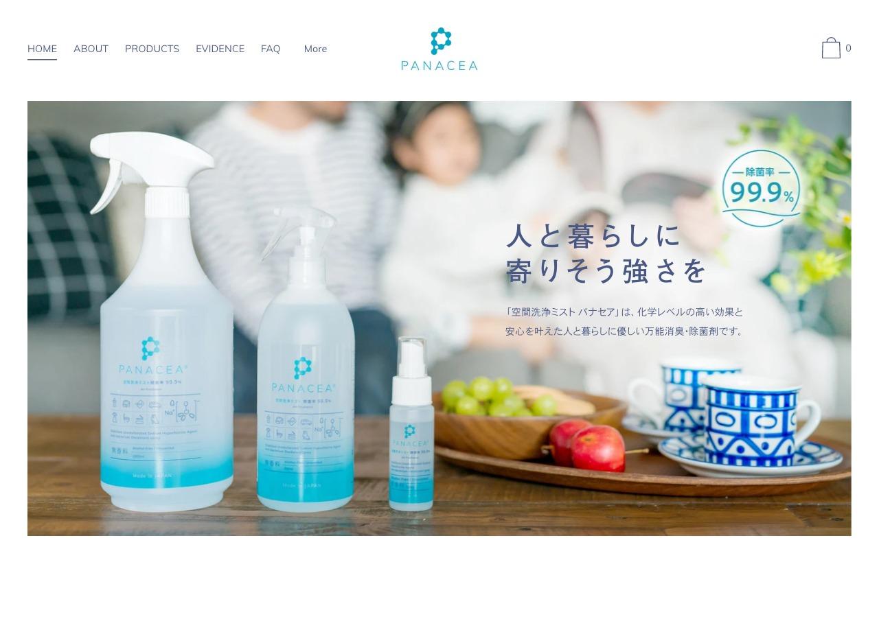 除菌・消臭・防カビ剤パナセア公式ショップ