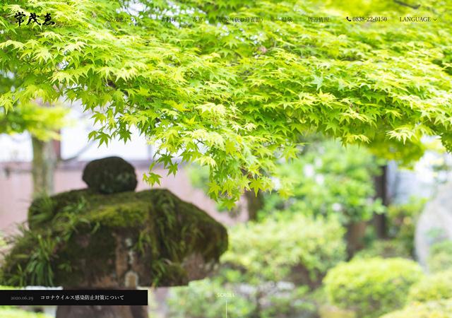 【公式】萩の宿 常茂恵