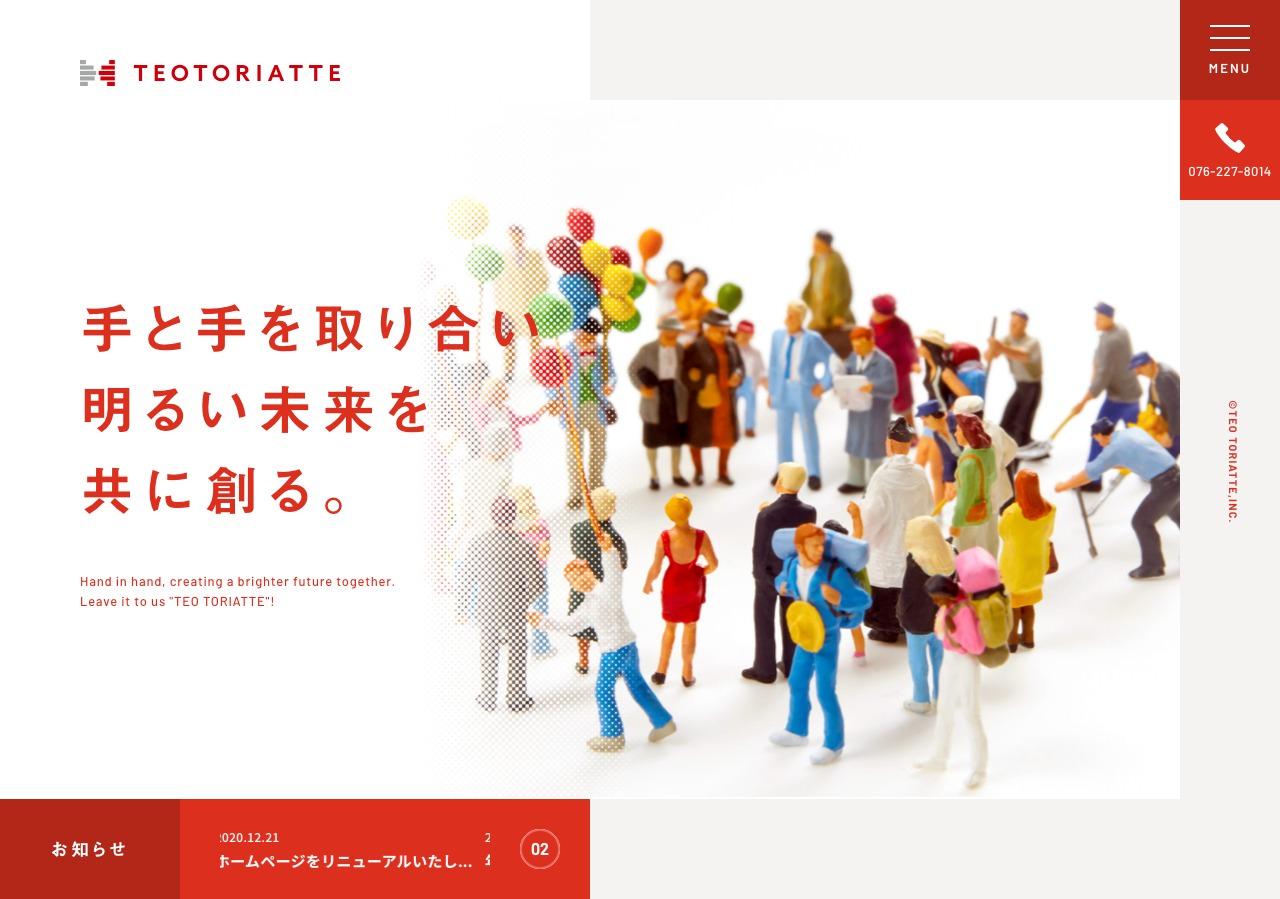 TEO TORIATTE株式会社