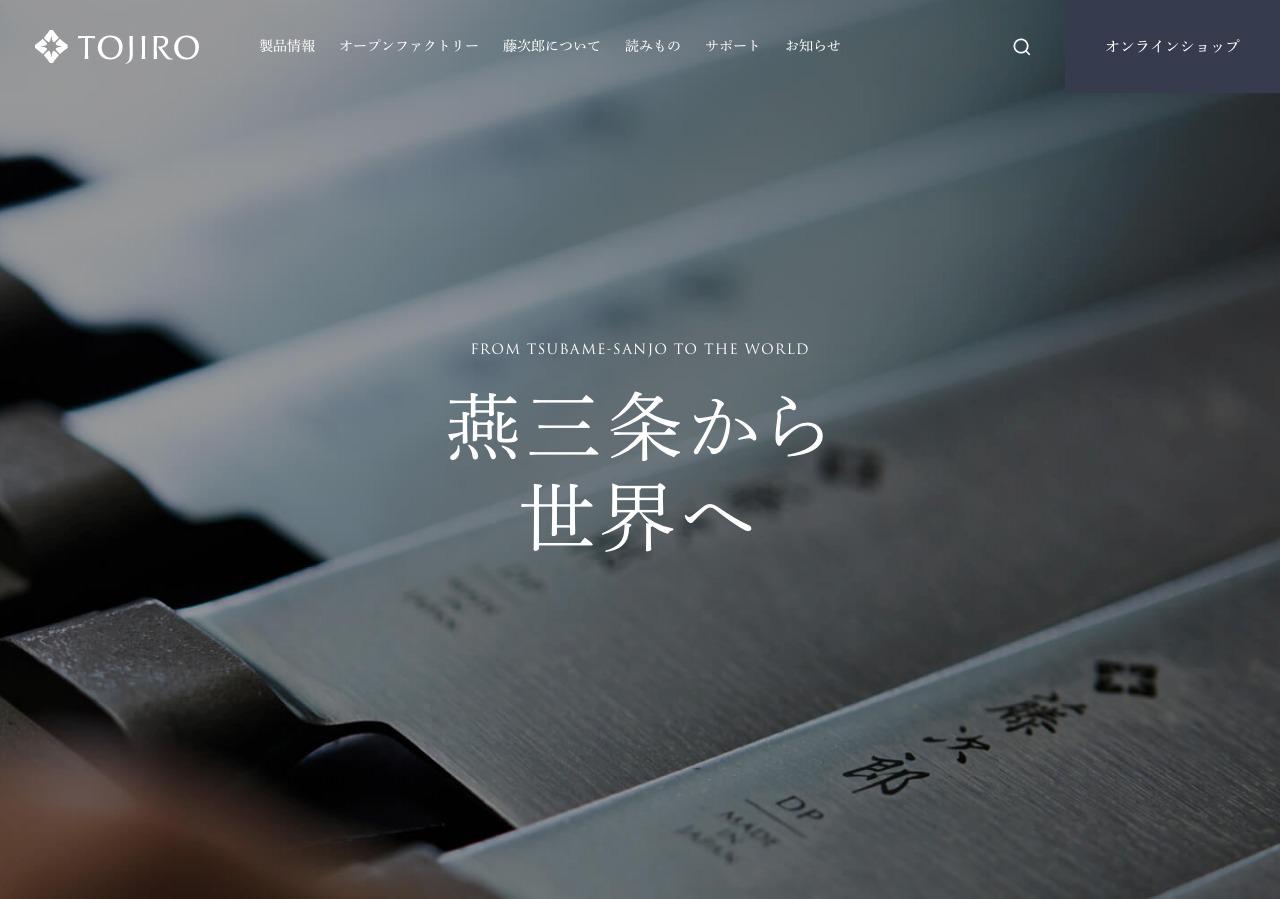 藤次郎株式会社