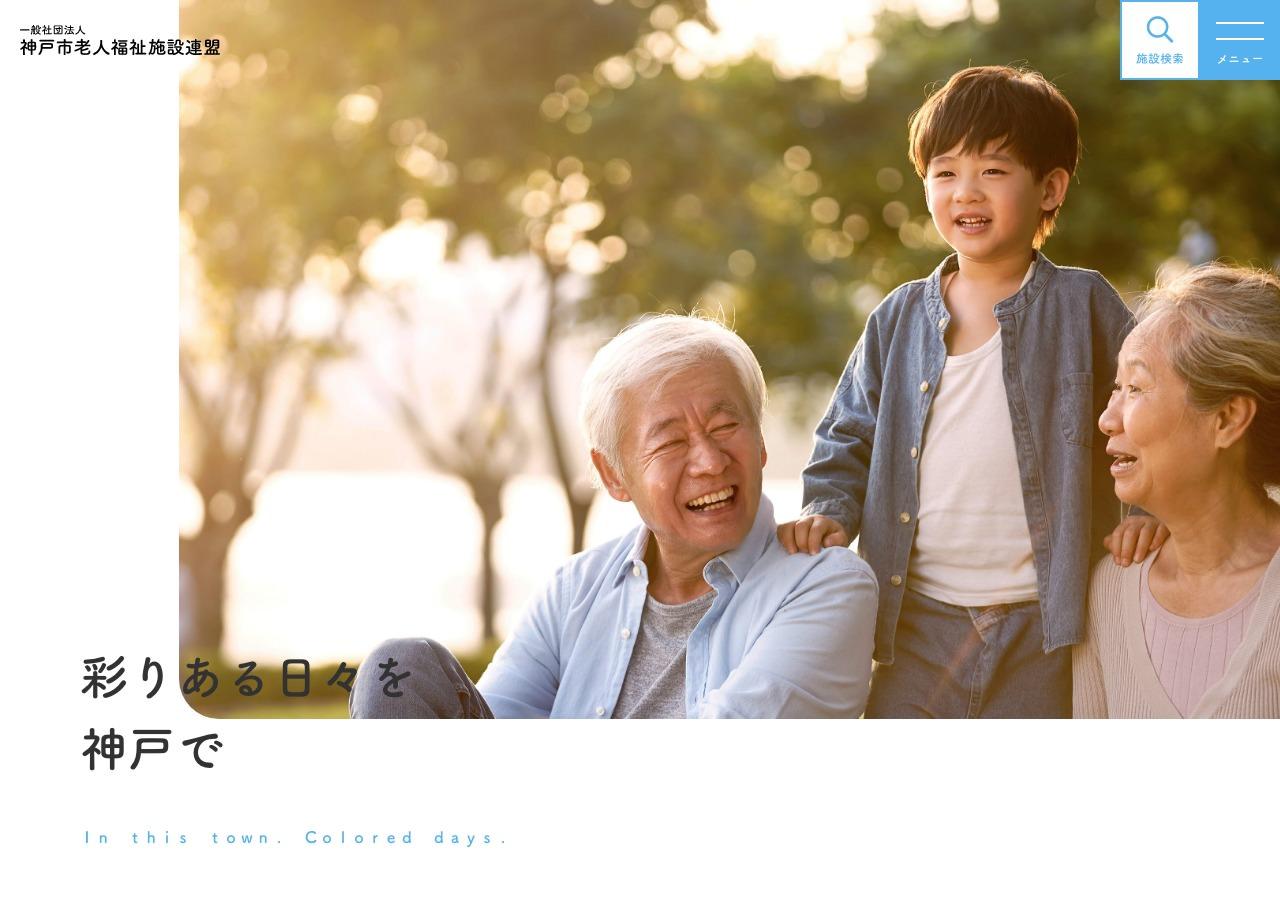 一般社団法人神戸老人福祉施設連盟