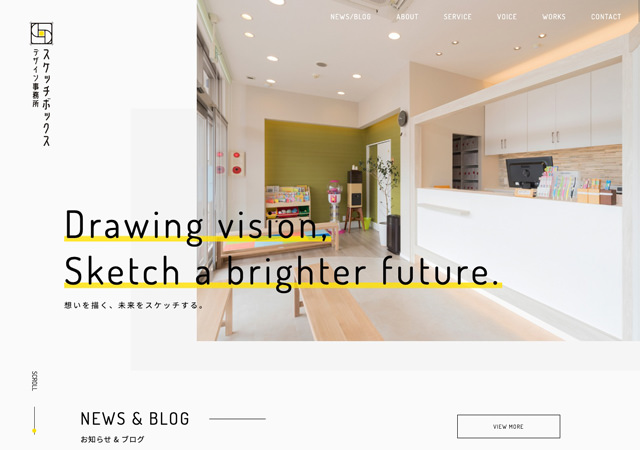 SketchBOXデザイン事務所
