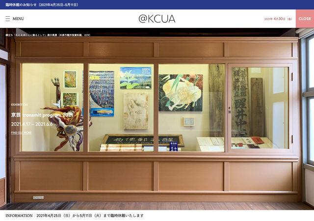 京都市立芸術大学ギャラリー@KCUA