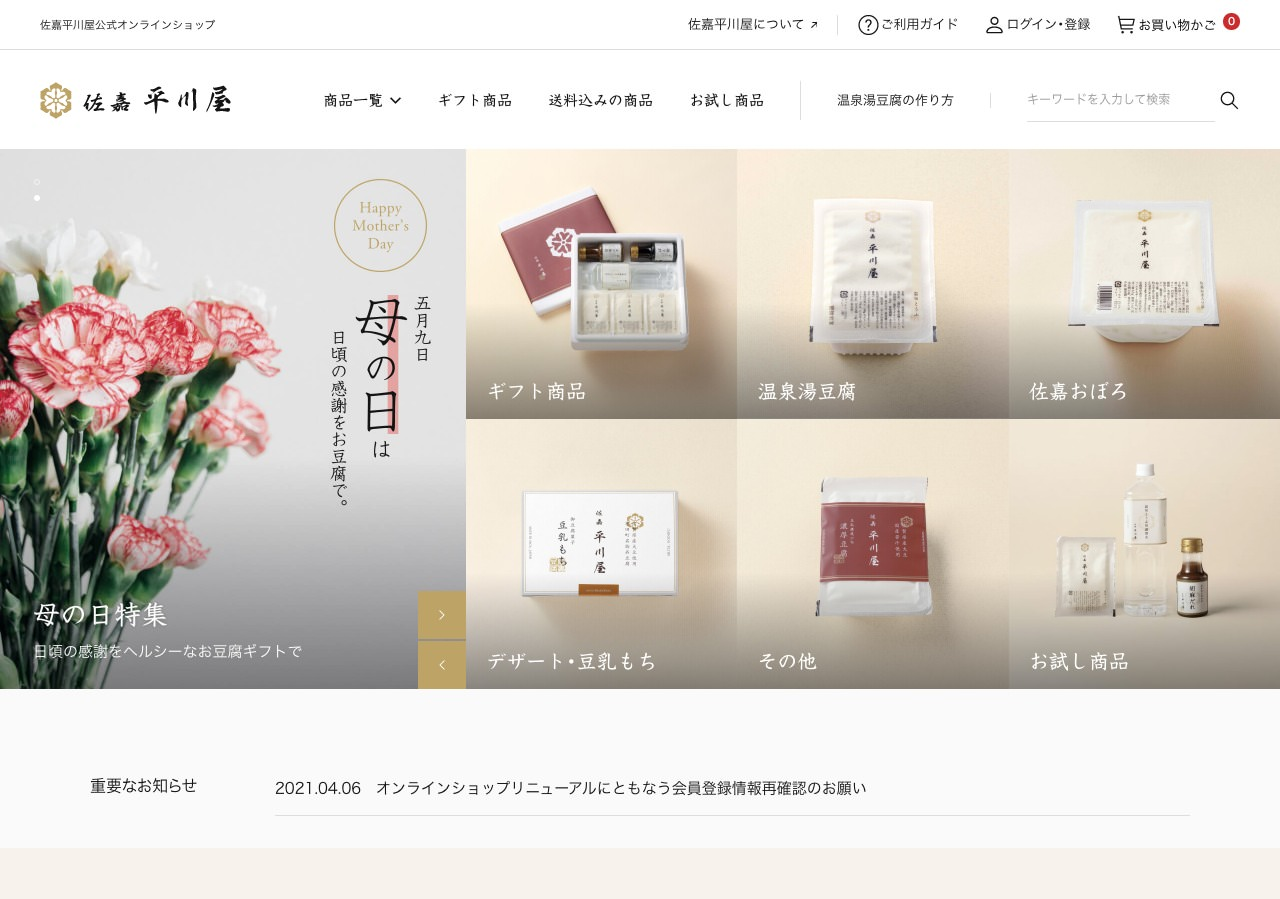 佐嘉平川屋公式オンラインショップ