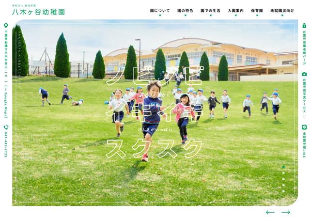 八木ヶ谷幼稚園・やきがやなかよし保育園
