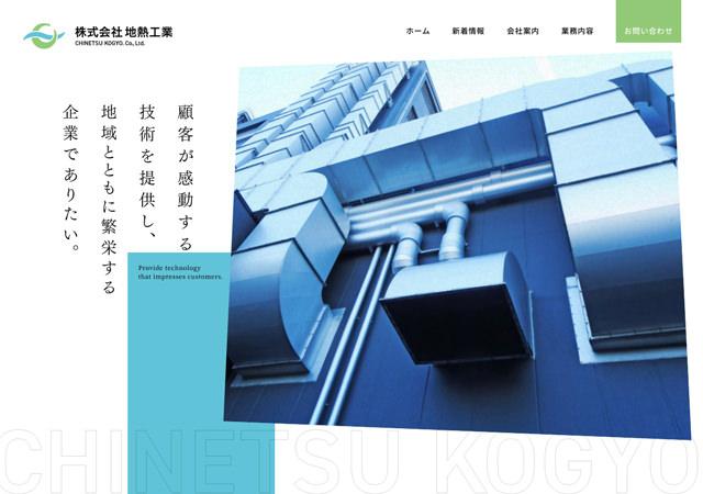 株式会社 地熱工業