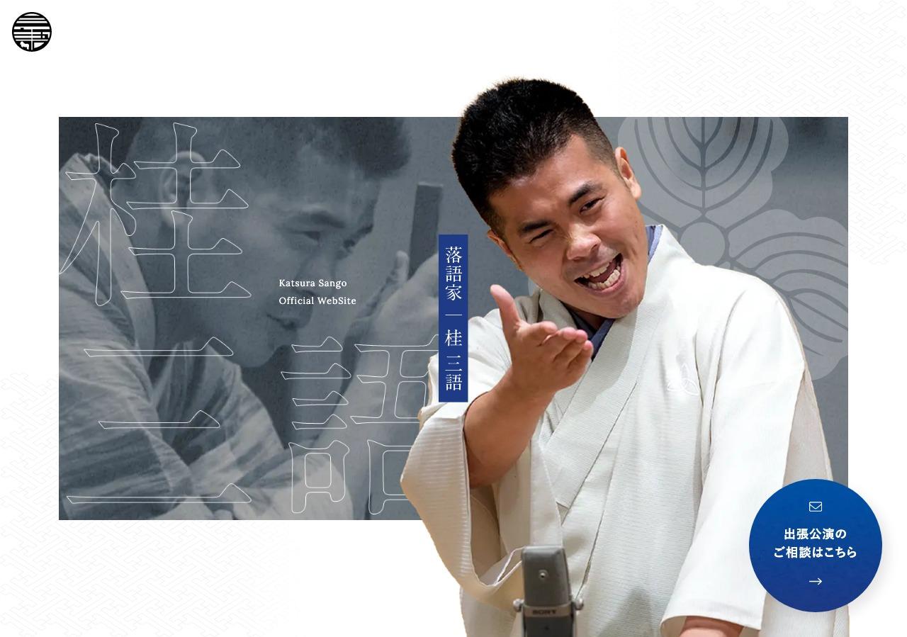 桂三語 オフィシャルウェブサイト