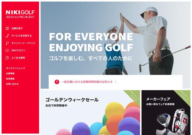 ゴルフショップの二木ゴルフ