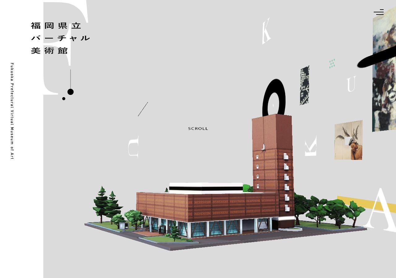 福岡県立バーチャル美術館