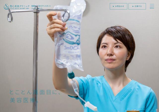 聖心美容クリニック l 看護師・受付採用サイト