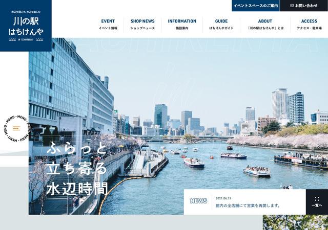 川の駅はちけんや |公式サイト