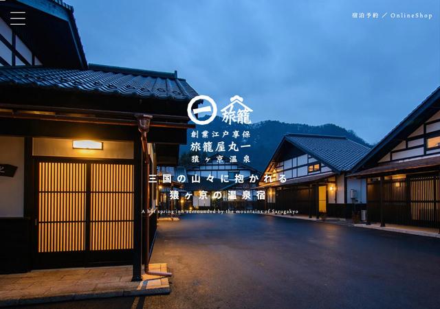 猿ヶ京温泉 旅籠屋丸一