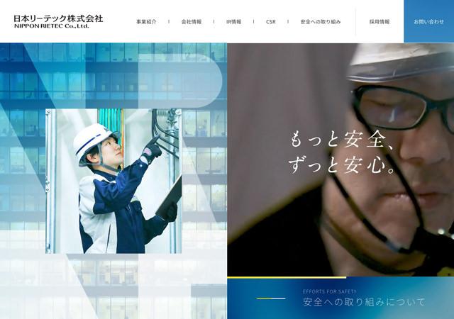 日本リーテック株式会社